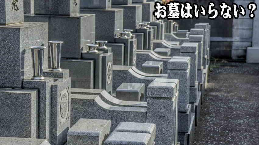 「私にお墓なんていらない!」と決断するならまず先祖の墓を【墓じまい】する