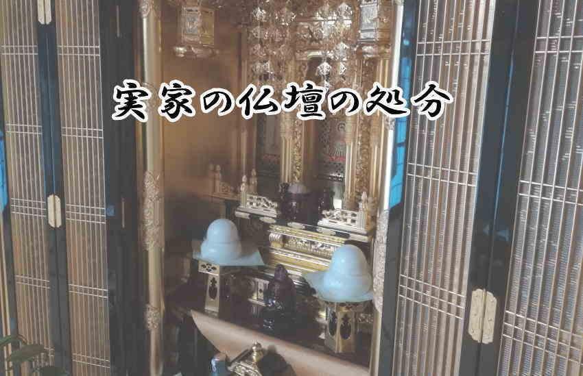実家の仏壇・位牌の処分方法と依頼先と費用の目安