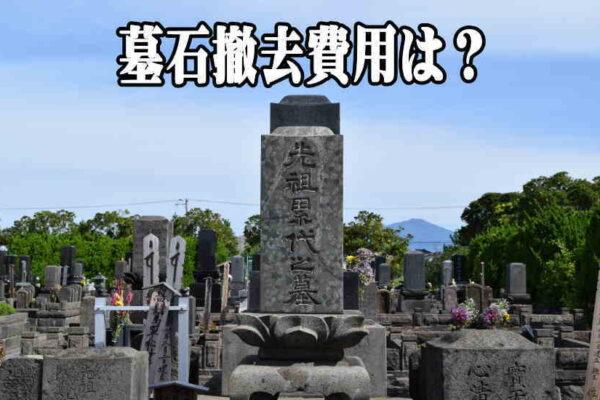 「お墓は一人で入る」という選択はできるのか?一人墓・一代墓地