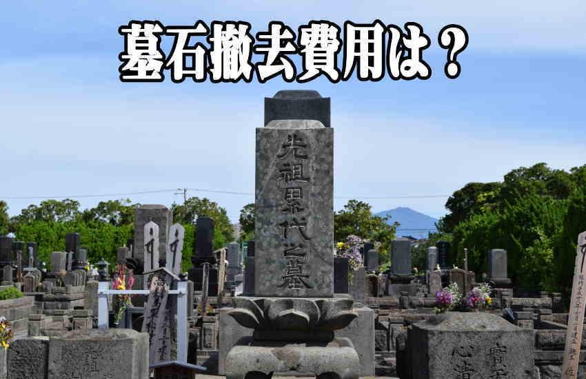 墓石撤去費用