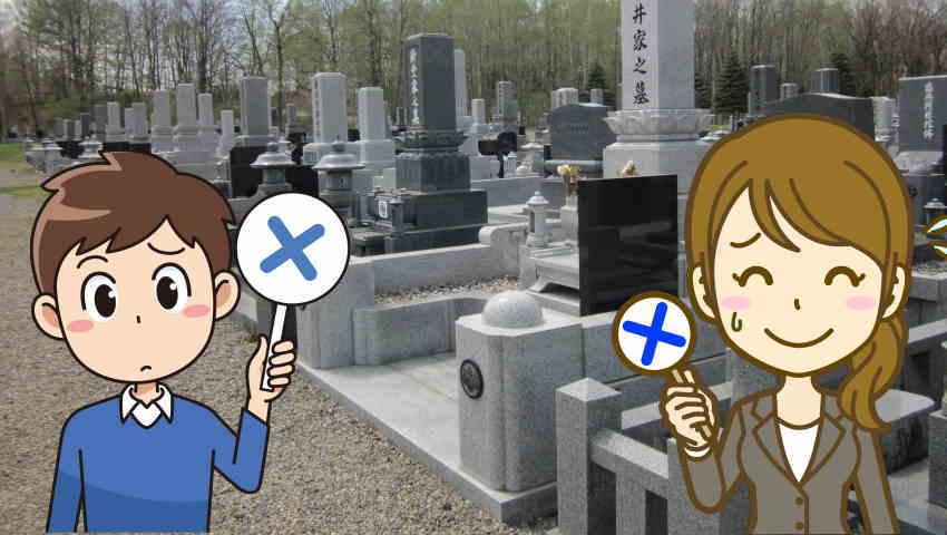 これからのお墓事情~子供たちはお墓なんて相続したくない